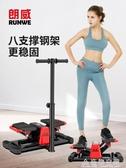 踏步機家用機運動登山機多功能原地腳踏機健身器材 NMS名購居家