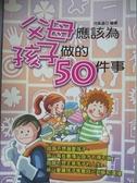 【書寶二手書T9/親子_LLH】父母應該為孩子做的50件事_付晶晶