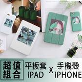 【套裝組合】蘋果 IPad Air Mini Pro iPhoneX iPhone8 iPhone7 i6s Plus 手機殼 硬殼 平板套 全包覆 青綠自然