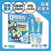 QRIOUS 奇瑞斯閃電靈光DHA蘋果能量凍(14包入/盒)[衛立兒生活館]