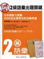 二手書博民逛書店 《日檢破解王《2級語彙》出題關鍵》 R2Y ISBN:9789866977725│劉文照