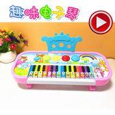 多功能趣味兒童電子琴嬰幼兒音樂鋼琴玩具男女孩寶寶早教1-3-6歲igo     琉璃美衣