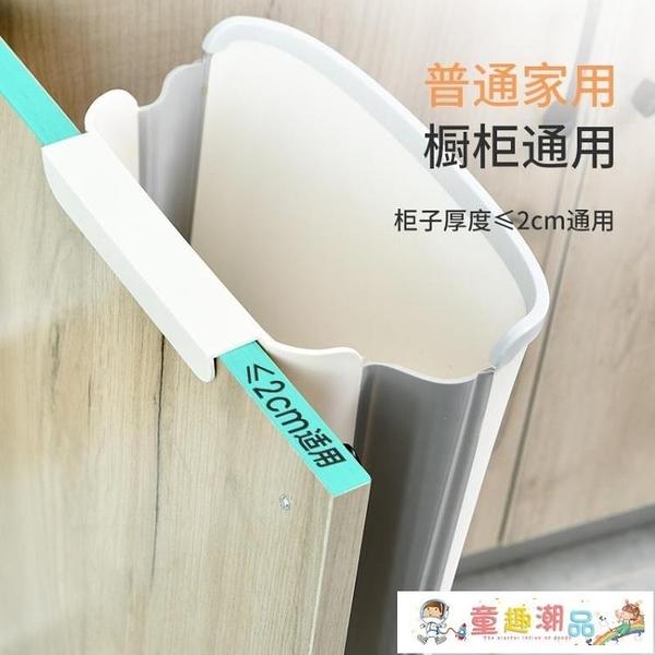 掛式垃圾桶 廚房掛式垃圾桶可摺疊家用櫥櫃門壁掛拉圾筒廚余垃圾籃收納桶 童趣