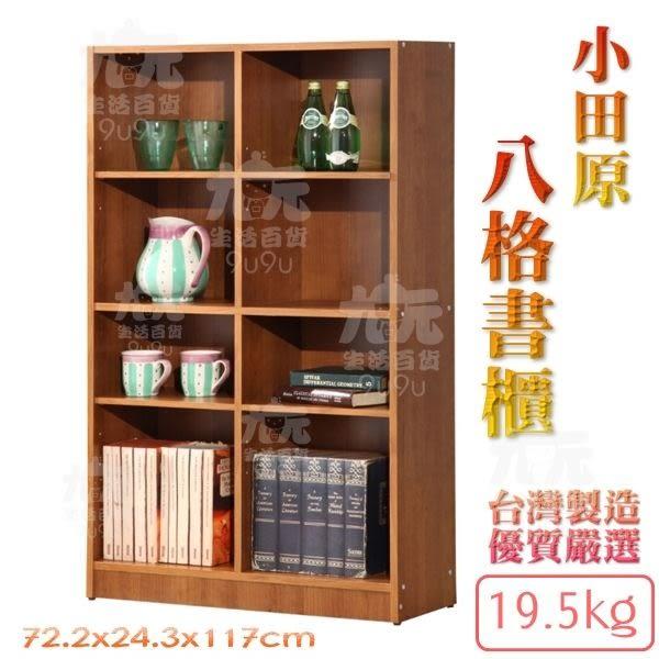 【九元生活百貨】小田原 八格書櫃 置物櫃 收納櫃 8格櫃