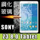 E68精品館 鋼化玻璃保護貼 SONY Xperia Z3 8.0 Tablet  平板螢幕保護膜 玻璃貼 防刮鋼膜保貼