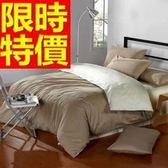 雙人床包組含枕頭套+棉被套+床罩-全棉素色撞色四件套寢具組15色65i10【時尚巴黎】