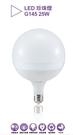 亮博士LED珍珠燈 G95 25W 無藍光/低閃頻 商用/特殊照明
