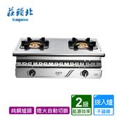 莊頭北_純銅崁入爐TG-7230S送標準安裝(BA010011)