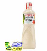 [COSCO代購] W567944 Kewpie凱撒沙拉醬 1公升