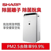 SHARP 夏普 DW-J10FT-W 10L 自動除菌 離子 空氣清淨 除濕機
