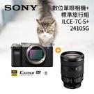 【新品預購+24期0利率】SONY 索尼 ILCE-7C/S + 24105G ( a7C 標準旅行組) 數位單眼相機