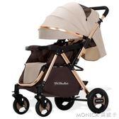 高景觀嬰兒推車可坐可躺輕便攜式折疊小孩寶寶雙向嬰兒童車 莫妮卡小屋 IGO