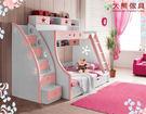 【大熊傢俱】SSL AB156  粉色 雙層床 上下層床 子母床 兒童床 青少年床 公主床 組合床 多功能床組