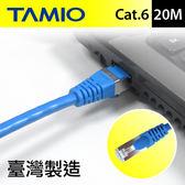 【鼎立資訊】TAMIO Cat.6 高速 傳輸 專用線 *20M* 臺灣製造 支援250MHz (廣)