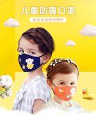 兒童口罩 棉質透氣防塵可清洗易呼吸秋冬霧霾pm2.5防霧霾寶寶專用 BQ974『miss洛羽』