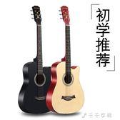 38寸吉他民謠吉他初學者吉他新手入門練習吉它學生男女樂器「千千女鞋」igo