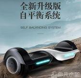 代步車 風爾特兩輪體感電動扭扭車成人智慧思維漂移代步車兒童雙輪平衡igo     非凡小鋪