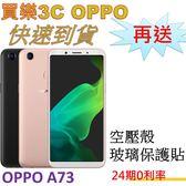 OPPO A73 雙卡手機 32G,送 空壓殼+玻璃保護貼,24期0利率 6吋螢幕
