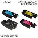 【有購豐】FujiXerox CT202264 一黑三彩副廠碳粉匣組 CP115w/CP116w/CP225w/CM115w/CM225