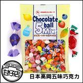 日本高岡五味巧克力155g 牛奶 檸檬 草莓 白巧克力 藍莓 甘仔店3C配件