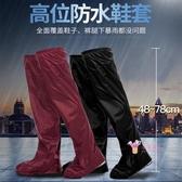 防水鞋套 過膝雨鞋套高筒加長加厚騎行防沙防水長筒摩托車雨天腿套雨靴男女S-XL碼 2色