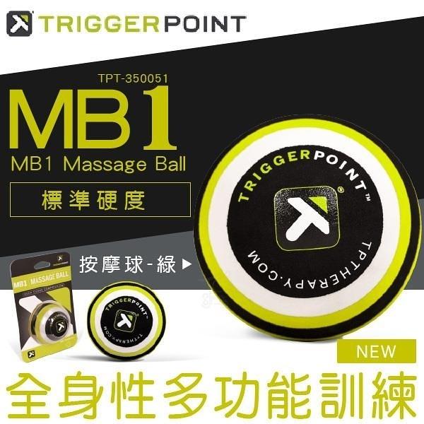 【南紡購物中心】Trigger point MB1 Massage Ball 按摩球-綠(標準版)