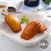 【貓德蓮】芒果瑪德蓮蛋糕(10盒)