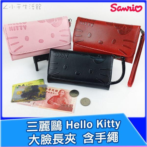 三麗鷗 Kitty大臉長夾 含手繩 手拿包 錢包 零錢包 皮革錢包 皮夾 凱蒂貓 交換禮物