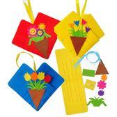 【BlueCat】兒童DIY手作愛心編織花朵掛飾 材料包