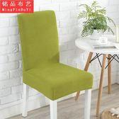 定制飯店彈力椅子套酒店凳子定做家用布藝加厚電腦連體椅套餐桌椅套【快速出貨】