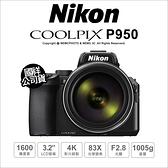 登錄送禮券~3/31 Nikon COOLPIX P950 類單眼 4K Wifi 83倍光學變焦 公司貨【可分期】薪創數位