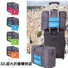 韓版防水折疊多功能旅行收納袋