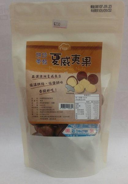 好品師 夏威夷果(烘焙帶殼) 240g/包