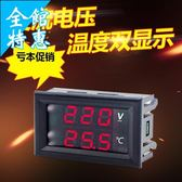 數顯溫度計 魚缸雙顯交流電壓表溫度數顯表電子溫度計供電 -30-110℃