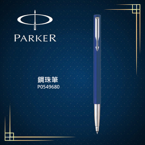 派克 PARKER VECTOR 威雅系列 藍桿 鋼珠筆 P0549680