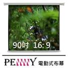 《名展影音》優質平整布面~台灣專業保固 PENNY PP-90(16:9) 90 吋 方型電動幕 適用家庭劇院欣賞