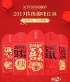 新年紅包定制創意個性豬年春節利是封過年壓歲錢紅包袋
