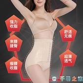 2條 收腹內褲女塑身產后高腰提臀燃脂塑形【千尋之旅】