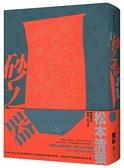 砂之器(經典回歸版‧全新導讀)【城邦讀書花園】