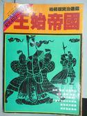 【書寶二手書T4/一般小說_IBG】柏楊版資治通鑑-王始帝國