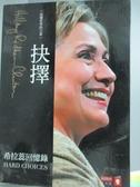 【書寶二手書T5/傳記_IKL】改變世界的力量-希拉蕊與梅克爾套書組
