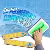 多用途玻璃凹槽清潔刷 ◆86小舖 ◆