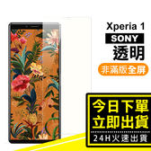SONY Xperia 1 透明 9H鋼化玻璃膜 手機 螢幕 保護貼 高清薄透 完美服貼