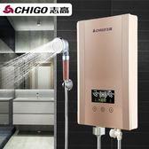 即熱式電熱水器速熱淋浴洗澡小型家用衛生間免儲水 GB5018