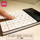 得力計算器可愛韓國糖果色辦公用太陽能迷你學生用財務專用計算機