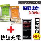 Samsung S5 G900I I9600 原廠電池+快速座充 送 電池保護盒 原廠配件包 2800mah NFC 正原廠【采昇通訊】