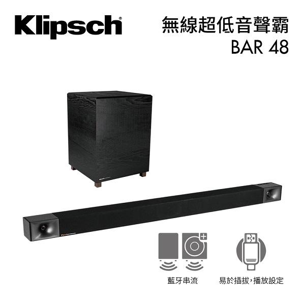 【限時特賣】Klipsch BAR 48 古力奇 無線超低音聲霸 BAR-48