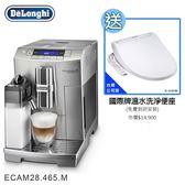 加贈國際牌溫水洗淨便座DL-EH30TWS【義大利 Delonghi】臻品型全自動義式咖啡機(ECAM28.465.M)