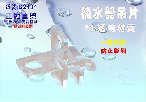 浮球開關專用吊片.水族館.養殖.水晶蝦.水草.氣泡.魚缸造景 貨號:B2431【巡航淨水】