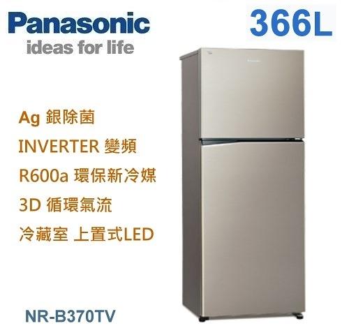 【佳麗寶】-留言加碼折扣(Panasonic國際牌)366L雙門變頻電冰箱【NR-B370TV】